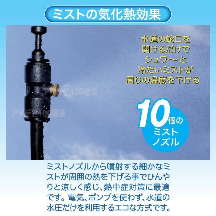 ミストの気化熱効果。ミストノズルから噴射する細かなミストが、周囲の熱を下げる事で、ひんやりと涼しく感じ、熱中症対策に最適です。ミストdeクールシャワー(ノズル10個・ホース15m)。