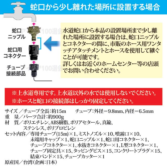 ※推奨する設置高さ:2〜2.5m※上水道専用です。上水道以外の水では使用しないでください。※蛇口適合サイズ:丸型14〜18mm※ホースと蛇口の接続部はしっかり固定してください。ミストdeクールシャワー(ノズル10個・ホース15m)。