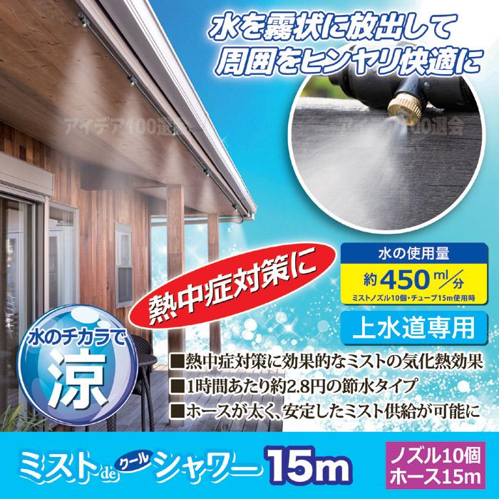 水を霧状に放出して周囲をヒンヤリ快適に。熱中症対策に効果的なミストの気化熱効果が人気。1時間あたり約2.8円の節水タイプ。ホースが太く、安定したミスト供給が可能になりました。上水道専用。熱中症対策に。ミストdeクールシャワー(ノズル10個・ホース15m)。