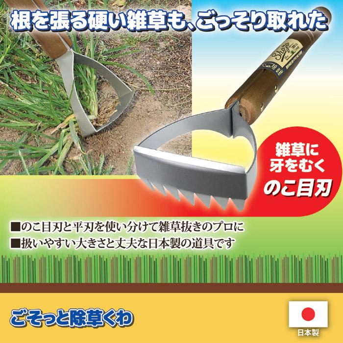 根を張る硬い雑草も、ごっそり取れた。のこ目刃と平刃を使い分けて雑草抜きのプロに。扱いやすい大きさと丈夫な日本製の道具です。日本製。ごそっと除草くわ。
