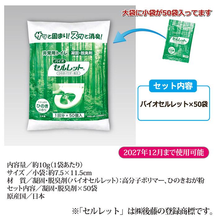 大袋に小袋が50袋入ってます。保管有効期間/7〜10年間。非常用トイレ バイオセルレット 50回分入。