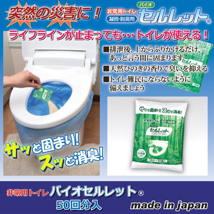 サッと固まりスッと消臭。災害時、緊急時など水が使えない時でもトイレができる。排泄後、上からふりかけるだけ、あっと言う間に固まります。天然ひのきの香りで臭いを抑える。トイレ難民にならないように、備えましょう。日本製。非常用トイレ バイオセルレット 50回分入。