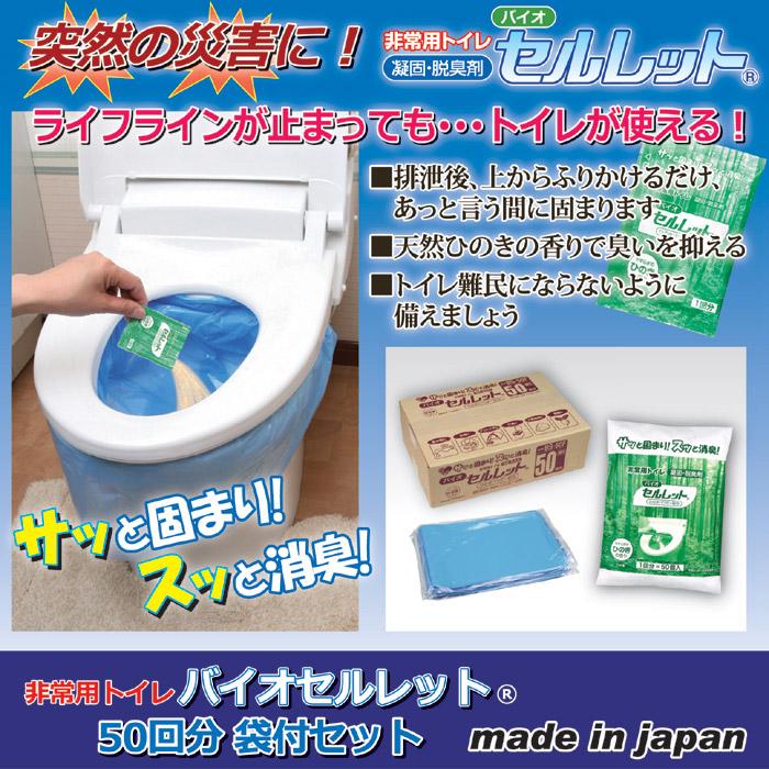サッと固まりスッと消臭。災害時、緊急時など水が使えない時でもトイレができる。排泄後、上からふりかけるだけ、あっと言う間に固まります。天然ひのきの香りで臭いを抑える。トイレ難民にならないように、備えましょう。日本製。非常用トイレ バイオセルレット 50回分 袋付セット。