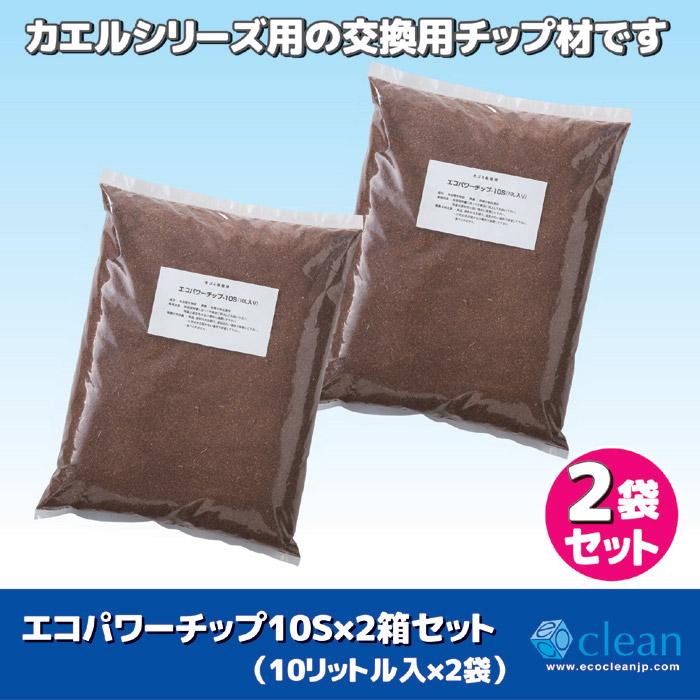 カエルシリーズ用の交換用チップ材です。エコ・クリーン。日本製。交換用チップ材 エコパワーチップ 10S×2箱セット(10L入×2袋)。