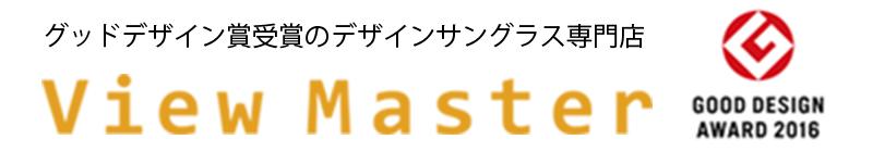 グッドデザイン賞受賞のデザインサングラス専門店VIEWMASTER