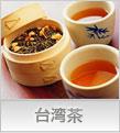 台湾茶・お土産