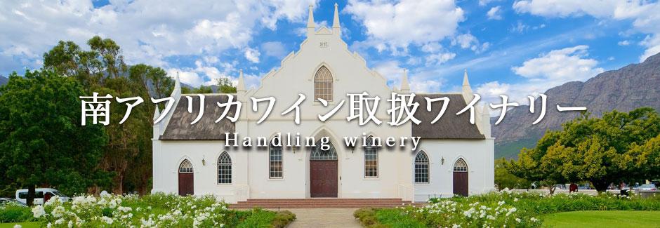 南アフリカワイン取扱ワイナリー