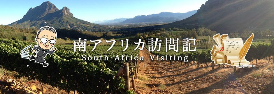 南アフリカ訪問記