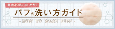 パフの洗い方ガイド