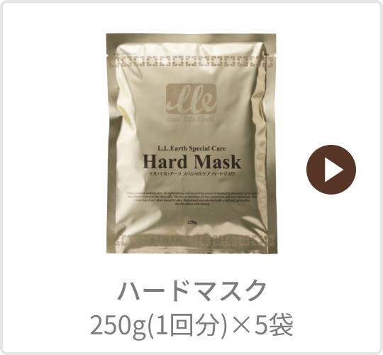 ハードマスク