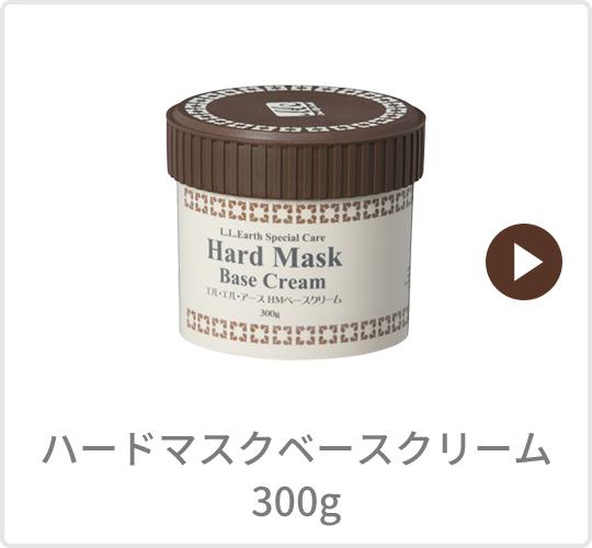 ハードマスクベースクリーム