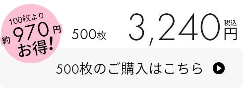 マスク500枚