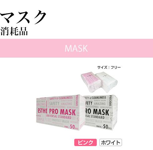 消耗品使い捨てマスク
