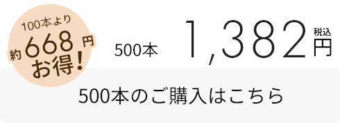 スパチュラ小500本