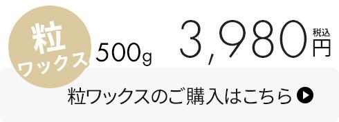riceハードワックス500g