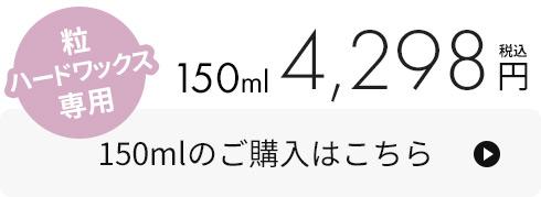 ヒーター150ml