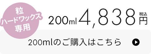 ヒーター200ml