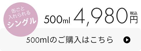 ヒーター500ml