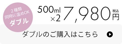 ヒーター500mlダブル
