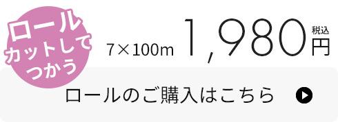 ペーパーロール100枚
