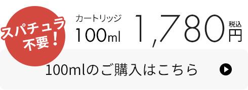 つばきカートリッジ100ml