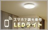スマホで調光操作LEDライト