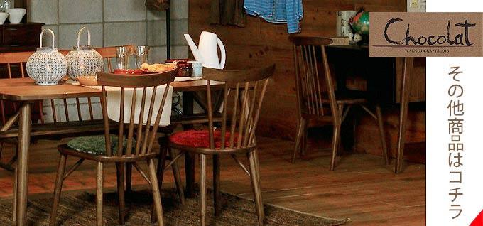 2Pソファ 本革張 ブラウン色 幅132 奥行78 高さ79 天然木 ウォールナット材 セラミック塗装 外せるクッション 木製ナチュラル カントリー シンプル デザイン ミキモク Chocolat ショコラ wnf-658 セール ポイント10倍 インテリア 送料無料 viventie ヴィヴェンティエ