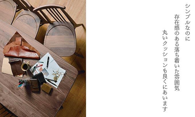ダイニングチェア ショコラ 幅45 奥行50 高さ78.5 天然木 ウォールナット材 セラミック塗装 クサビ 木チェア デスクチェア ナチュラル カントリー シンプル デザイン ミキモク Chocolat WNC-651 セール ポイント5倍 インテリア 送料無料 viventie ヴィヴェンティエ