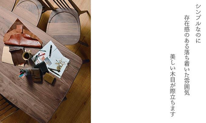 ダイニングテーブル 幅180 奥行90 高さ72 天然木 ウォールナット材 セラミック塗装 選べる脚形 木製ナチュラル カントリー シンプル デザイン ミキモク Chocolat ショコラ WNT-1810 セール インテリア 送料無料 viventie ヴィヴェンティエ