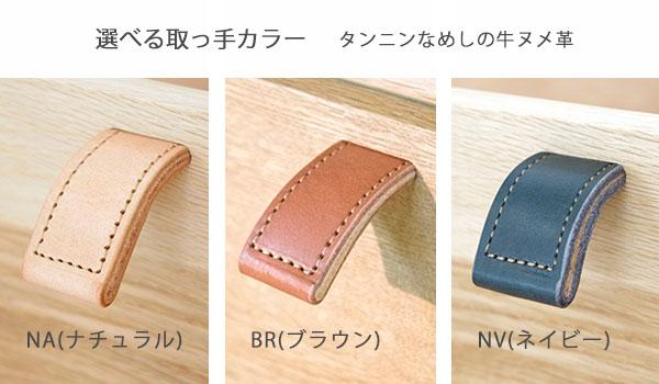 牛ヌメ革の取っ手のカラーをナチュラル、ブラウン、ネイビーの3色から選べます