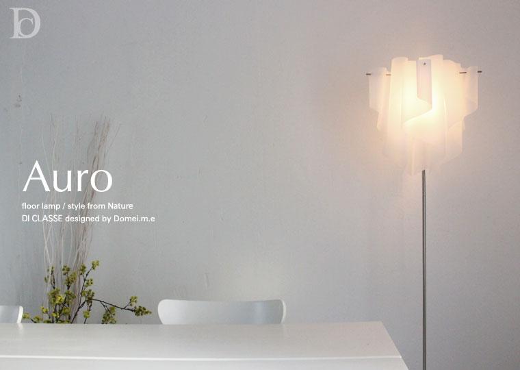 Auro floor lamp デザイン照明のディクラッセ ドラマセット 花のち晴れ 花男 Next Season