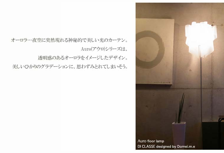 Auro floor lamp デザイン照明のディクラッセ
