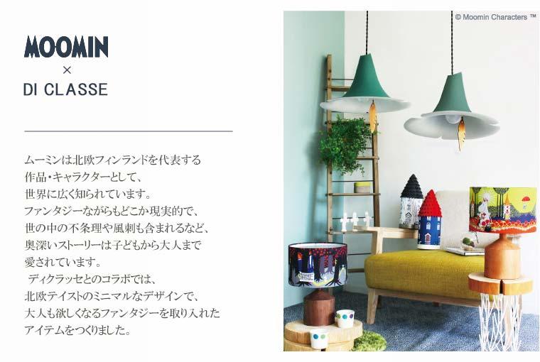 ムーミンの照明シリーズ デザイン照明のDI CLASSE