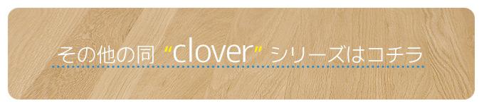クローバーシリーズ ダイニング 天然木 オーク材 洗えるカバー 6色 布張り 木製 座面広め ゆったり 座れる 北欧テイスト ナチュラル シンプル clover クローバー インテリア 家具 雑貨 セール 送料無料 viventie ヴィヴェンティエ