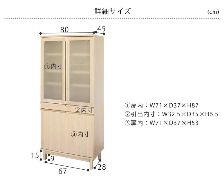 食器棚 天然木 オーク材 幅80cm 木製 キッチン 収納家具 ダイニングボード 観音開き扉 棚可動式 ナチュラル 北欧 家具 Fjord フィヨルド カップボード80