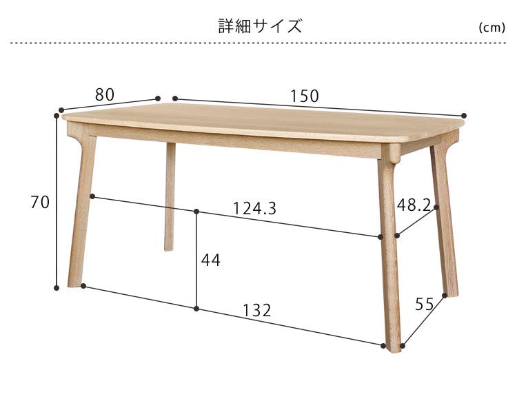 ダイニングテーブル 幅150cm 4本脚 天然木 オーク材 長方形 テーブル ナチュラル 北欧テイスト 木製 Fjord フィヨルド