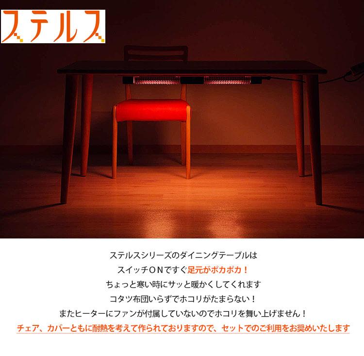ステルス ダイニング4点セット カラー2色 幅120 高さ71 光ヒーター付 ダイニングテーブル ダイニングチェア ベンチ コタツ 省エネ 速暖 長方形 テーブル デスク 作業台 ナチュラル シンプル インテリア 家具 デザイン HIDAKAGU 送料無料