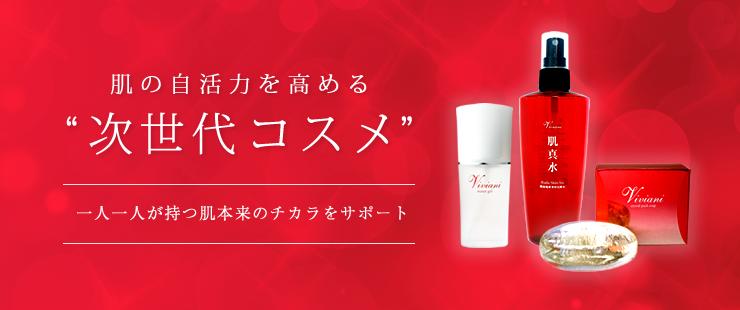 ヴィヴィアーニ化粧品 Viviani コスメ 化粧水 パック ファンデーション