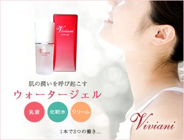 ウォータージェル 通販 化粧品 ヴィヴィアーニ 無添加化粧品 化粧水 コスメ 日本製 保湿 保水 乳液