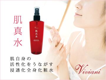 肌真水 通販 化粧品 ヴィヴィアーニ 無添加化粧品 化粧水 コスメ 日本製 保湿 保水