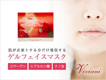 ゲル・フェイスマスク 通販 化粧品 ヴィヴィアーニ 日本製 化粧水 パック 乾燥 保湿 低刺激 ナノ金 微弱電荷