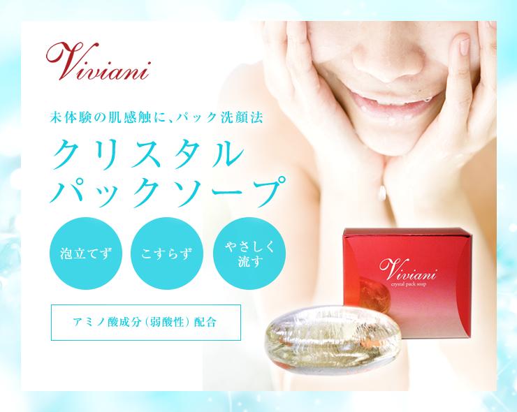 ヴィヴィアーニ(Viviani)クリスタルパックソープ 泡立てない、こすらない、新しい洗顔
