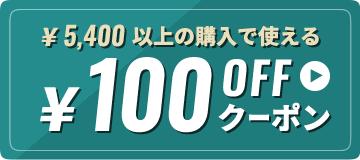 100円OFF クーポン ヴィヴィアーニ Viviani