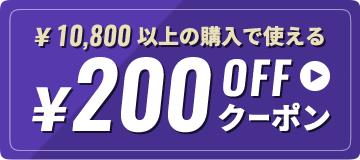 200円OFF クーポン ヴィヴィアーニ Viviani