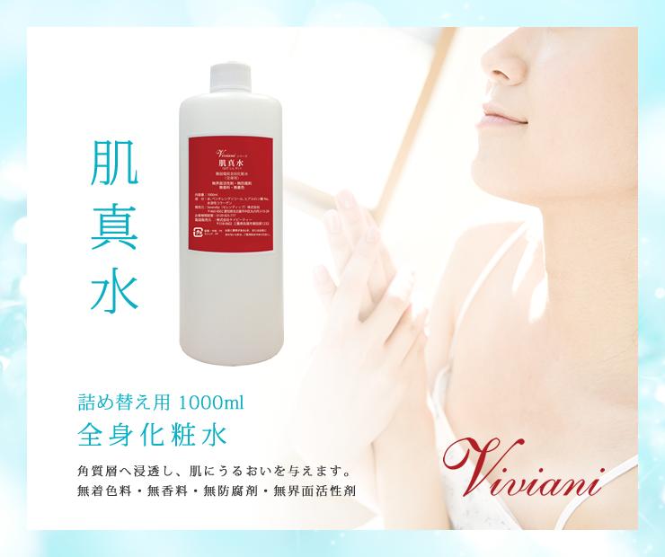 ヴィヴィアーニ(Viviani)肌真水 肌自身の活性化をうながす浸透化全身化粧水