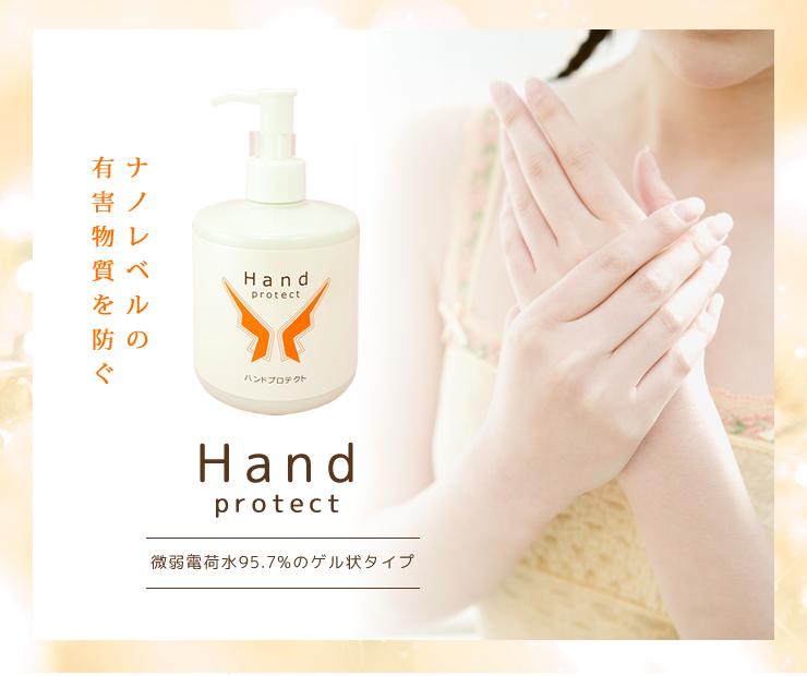 ハンドプロテクト 300ml<ヴィヴィアーニ 基礎化粧品>Viviani/微弱電荷/ゲル/ハンドクリーム