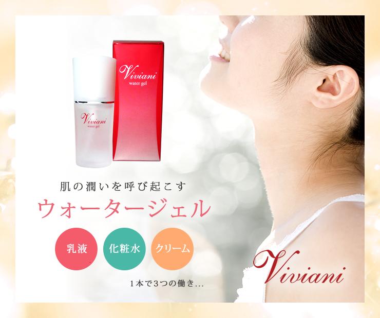 ヴィヴィアーニ(Viviani)ウォータージェル 化粧水 乳液 クリーム 保湿