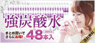 強炭酸水biora 48本入り