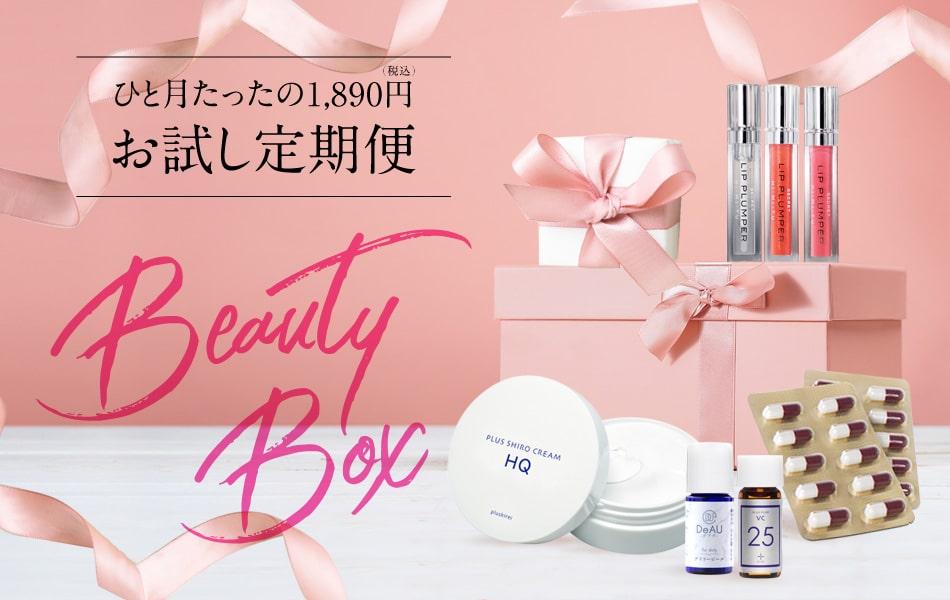 お試し定期便BeautyBox
