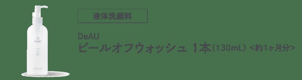 ピールオフウォッシュ1本(130mL)